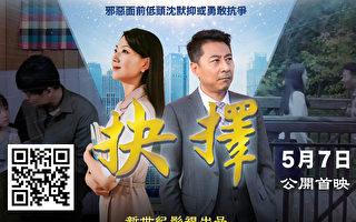 【首播】新世纪力作《抉择》5月7日网络首映