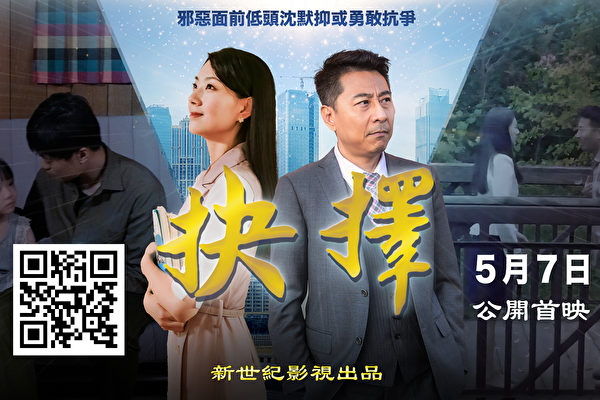 【預告】新世紀力作《抉擇》5月7日網絡首映