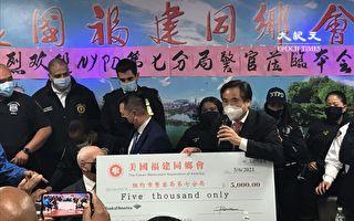 市警7分局在福建社区开警民会 拒收支票