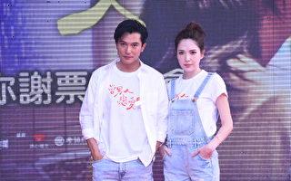 電影賣座 許瑋甯、邱澤謝票送粉蒸肉