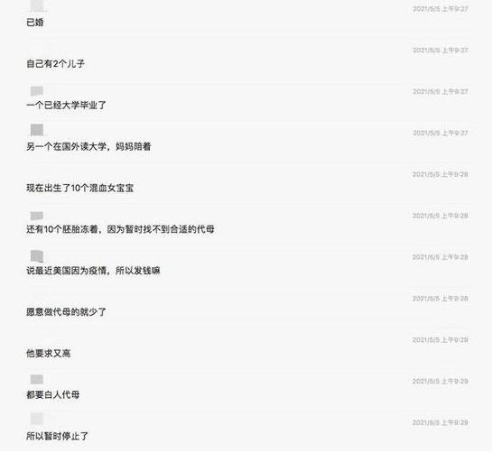 """一位微信名叫""""陈苗淼""""的人声称,四川希望教育集团总裁汪某武在美国购买了20颗顶级卵子,再找代孕生育,现已诞下10名混血女宝宝。(网络截图)"""