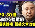 【新闻大家谈】刘鹤旧文泄密 印度疫情惊恐