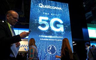 高通5G晶片爆资安漏洞  4成安卓手机有窃听风险