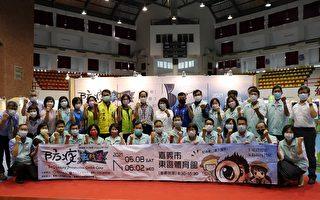 2021嘉义市防疫战斗营  轻松学习如何防治传染病