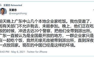 广东民营企业家聚餐遭20个警察驱散