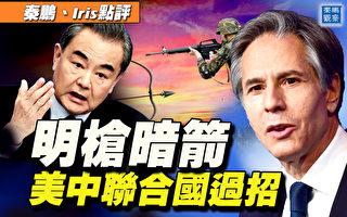 【秦鵬直播】美中激辯聯合國 美抗共朋友圈形成