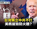 【新聞看點】中共敢攻台?美一大招北京真會慌