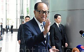 香港首富短暂易主 新首富跟准北京政治风向
