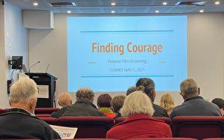 悉尼放映《寻找勇气》 观众:影片令人震撼