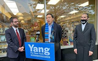 猶太社區議員 宣布支持楊安澤選紐約市長