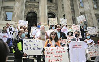 纽约家长吁市府修复教育系统 停止歧视亚裔生