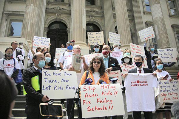 紐約家長籲市府修復教育系統 停止歧視亞裔生