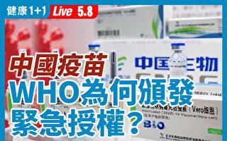 WHO為何頒發中國疫苗緊急授權?(健康1+1/大紀元)