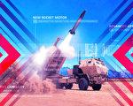【时事军事】远程精确打击导弹 点中共死穴
