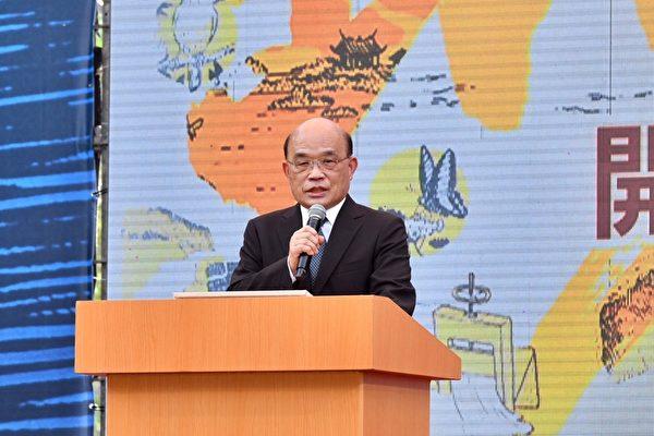 苏贞昌:习近平九二共识是一国两制并吞台湾
