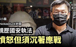 【珍言真语】周小龙:国安警察恐吓流氓式执法
