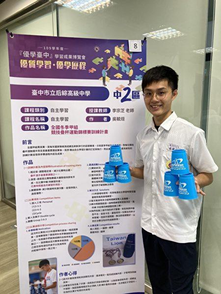 后综高中叠杯国手同学吴毓烜重新拾回训练。