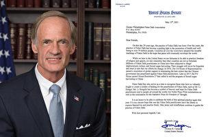 德拉華州聯邦參議員祝賀世界法輪大法日