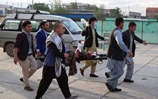 阿富汗爆炸致30死52伤 受害者多是女学生