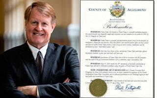 賓州阿勒格尼郡長祝賀世界法輪大法日