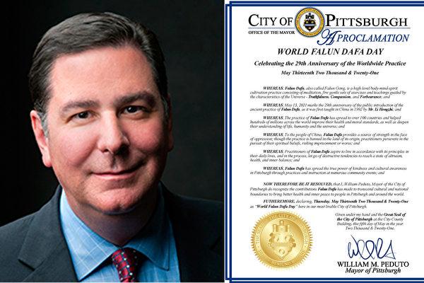 匹兹堡市长宣布5月13日为匹兹堡世界法轮大法日