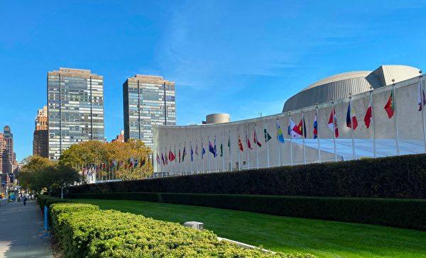 2020年11月5日,位于纽约的联合国安理会大楼外景。(Daniel Slim/AFP via Getty Images)