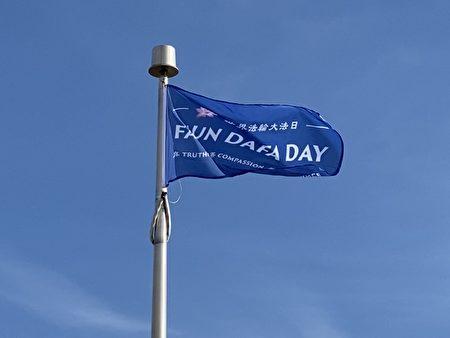 庆祝法轮大法日 加拿大十城镇升旗亮灯
