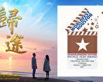 《歸途》獲54屆休斯頓電影節獎 主演5.13感恩