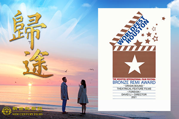 新世紀影片《歸途》獲54屆休斯頓電影節獎  女主角5.13感恩|#新紀元