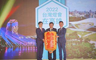 2022台灣燈會接燈 陳其邁:3項第一辦到最好