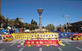 """旧金山学员游行欢庆""""世界法轮大法日"""""""
