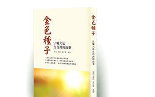 【金色种子】第一个修炼法轮功的台湾人