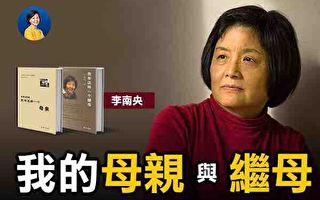 專訪李南央:我的兩本書《母親》和《繼母》(3)