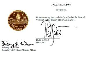 美国佛蒙特州州长祝贺世界法轮大法日