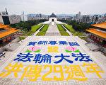 王友群:台湾法轮功学员的心声