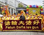 德国法轮功庆祝大法日 欧洲议员到场支持