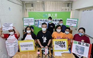 香港工會批強制外傭檢測涉歧視