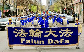 加国蒙城法轮功盛大游行 庆世界法轮大法日