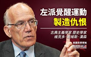 【思想領袖】漢森:左派覺醒運動製造仇恨