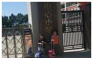 福建男子上訪遭官員打擊報復 其孫上學受阻