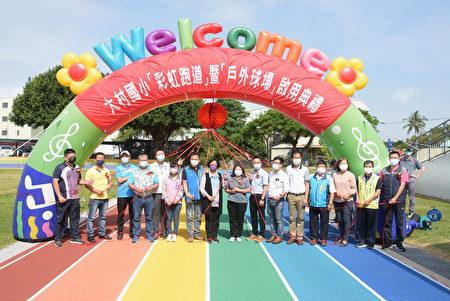 大村國小彩虹跑道暨戶外球場啟用典禮。