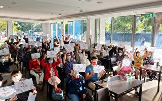 西澳僑社呼籲「讓台灣加入世衛大會」