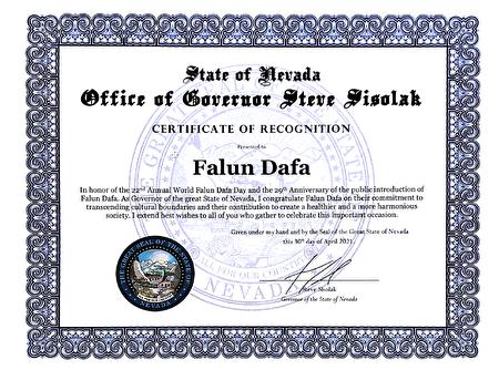 内华达州长祝贺世界法轮大法日
