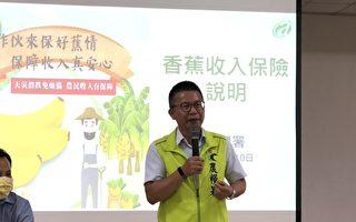 吁农民纳保 香蕉收入保险贩售延至5月14日
