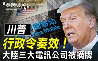 【微视频】川普行政令奏效 陆3大电讯公司被摘牌