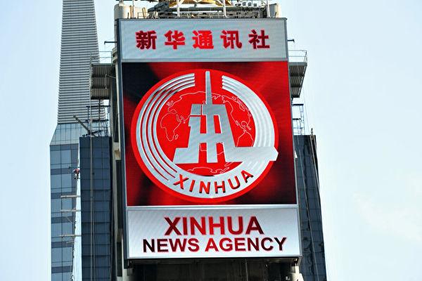新华社在美登记为中共的外国代理人