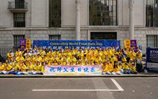 英国法轮功学员集会庆祝世界法轮大法日