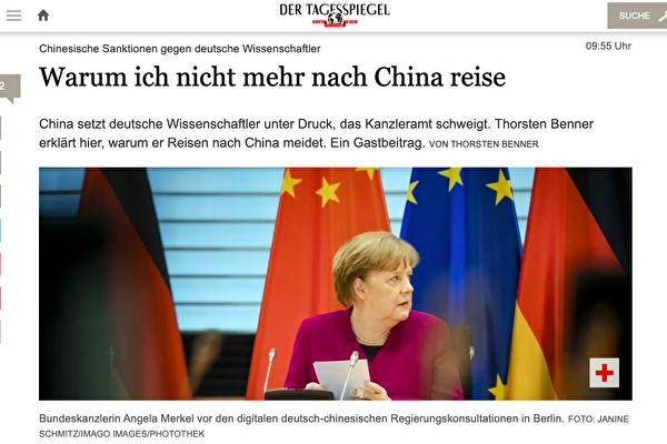 德智庫GPPI創辦人:我為什麼不再去中國