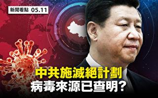 【新聞看點】準備生化戰?中共軍方祕文續發酵