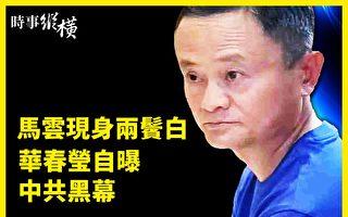 【時事縱橫】馬雲現身兩鬢白 華春瑩曝中共黑幕